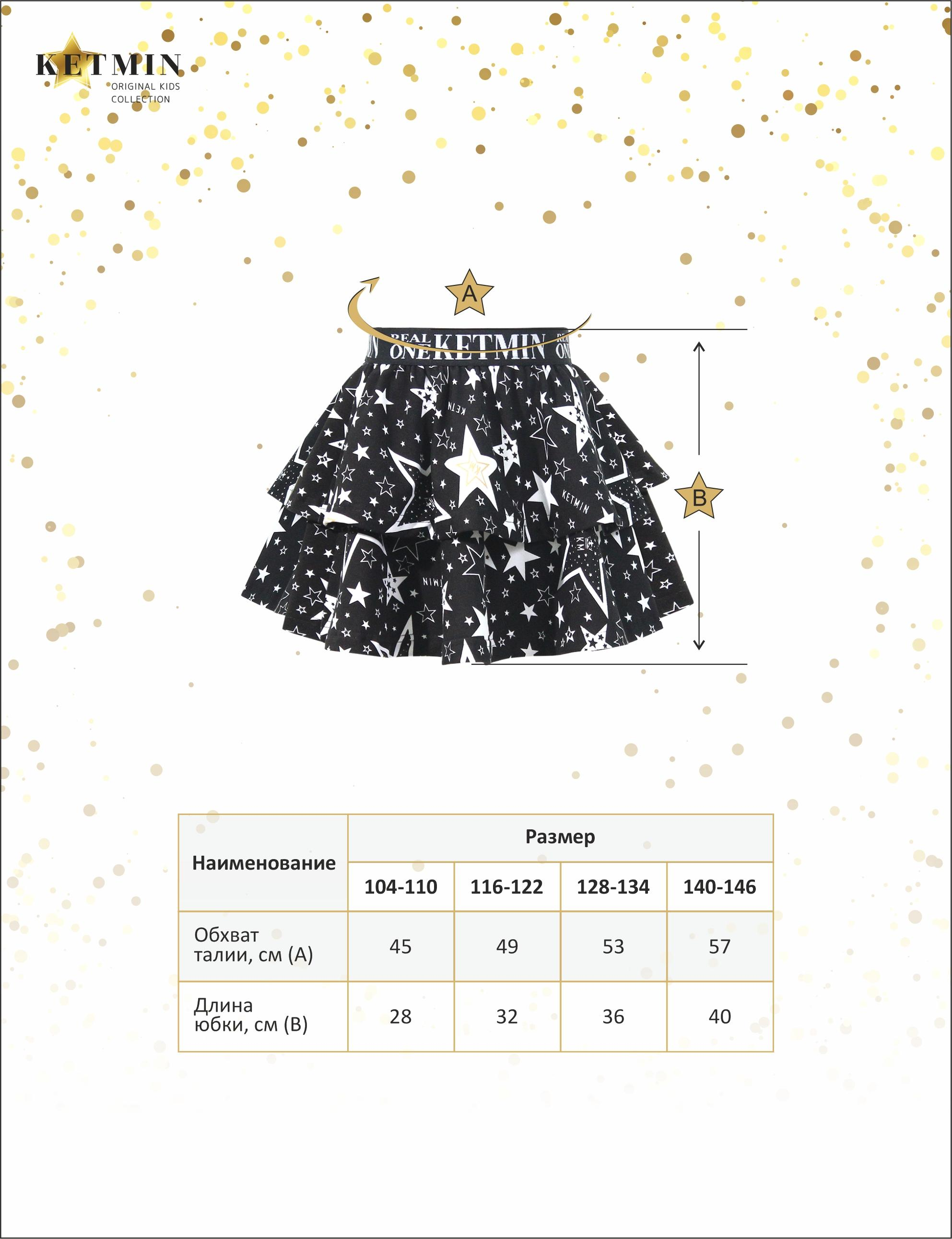 Детская юбка KETMIN VINTAGE цв.Star KM Чёрный