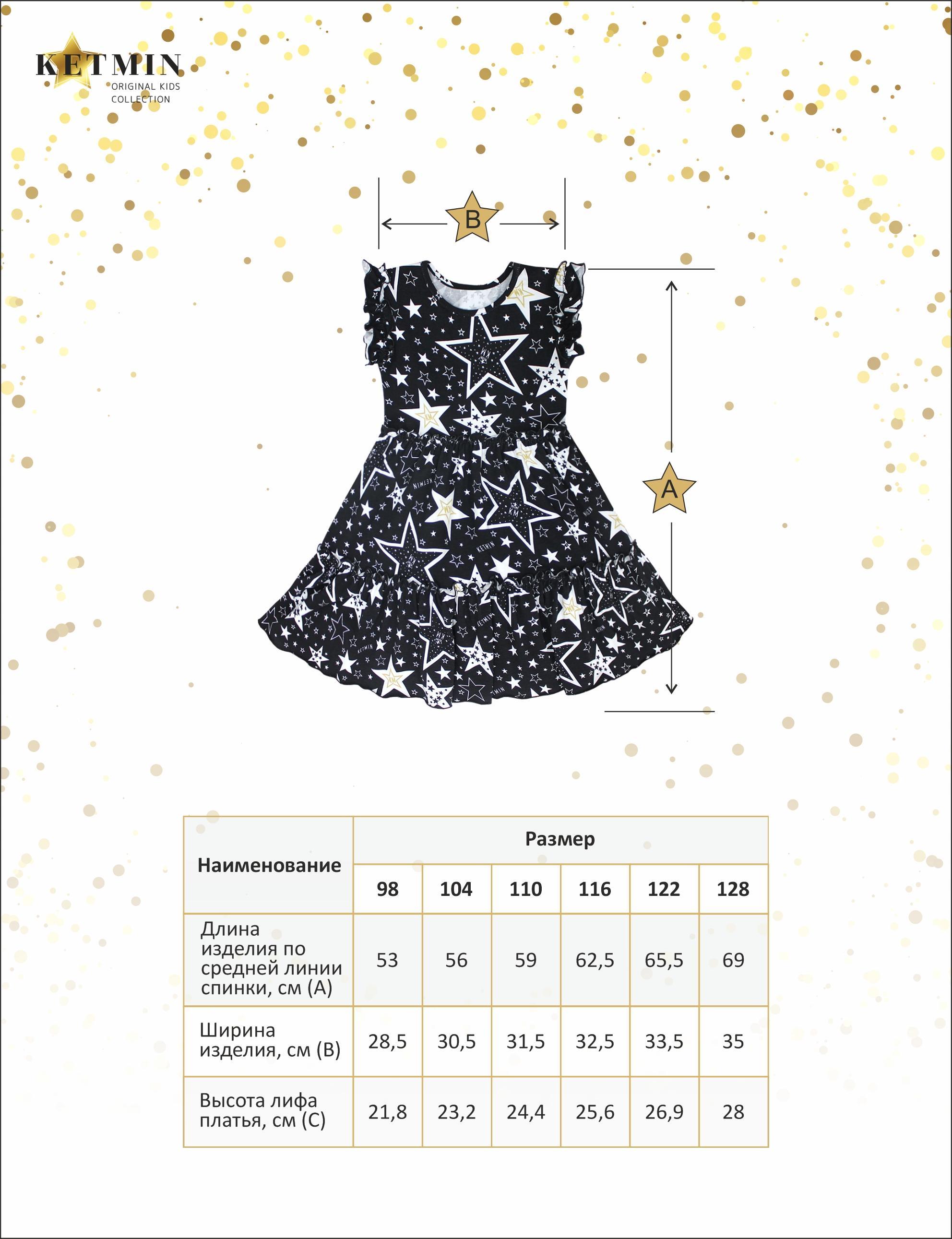 Платье для девочки KETMIN STAR KM цв.Чёрный
