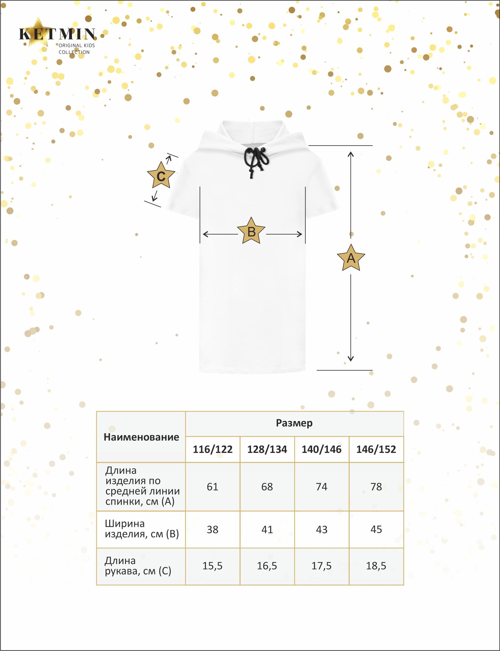 Платье-туника для девочки KETMIN Sensation цв.Белый