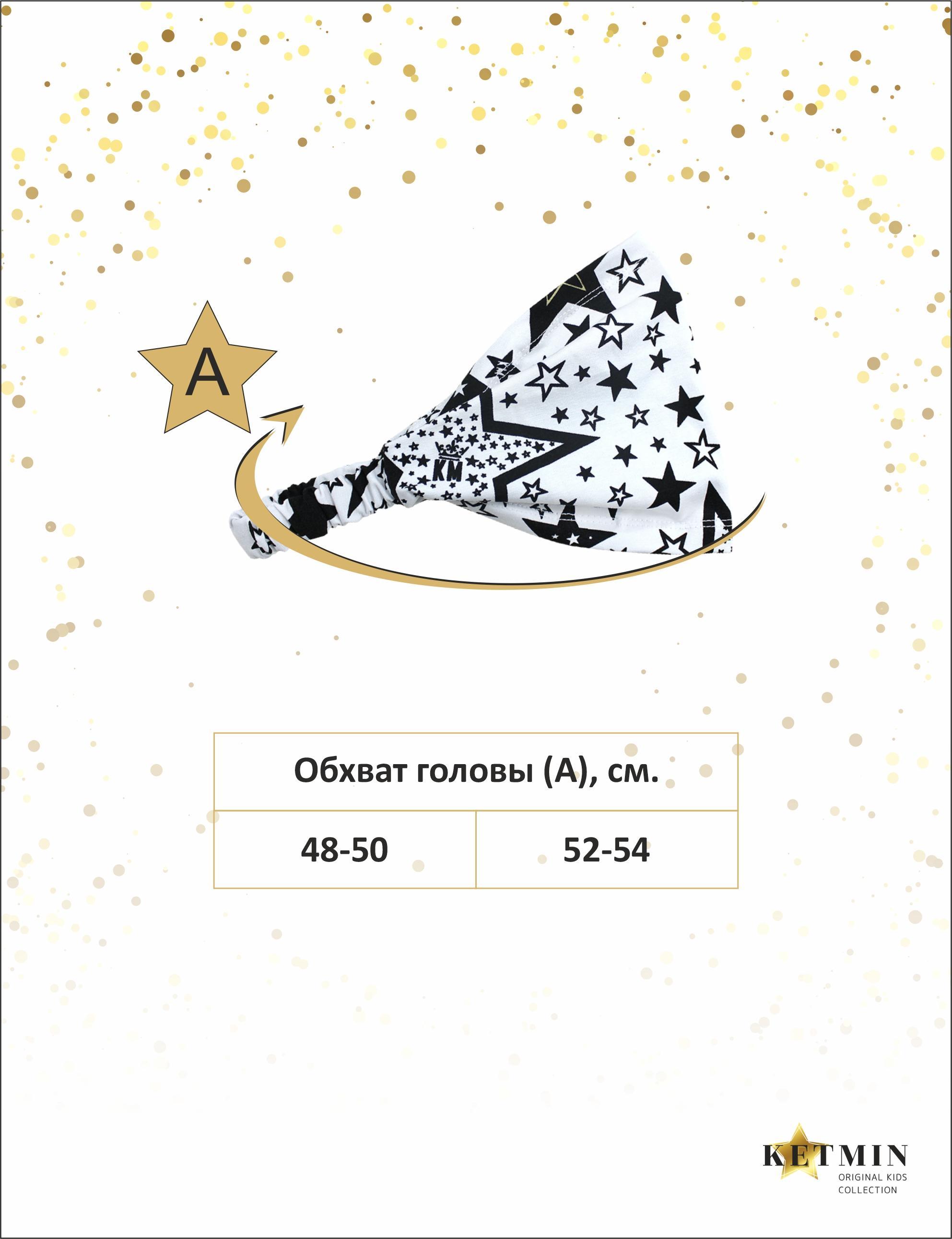 Бандана детская KETMIN цв.Звёзды на белом