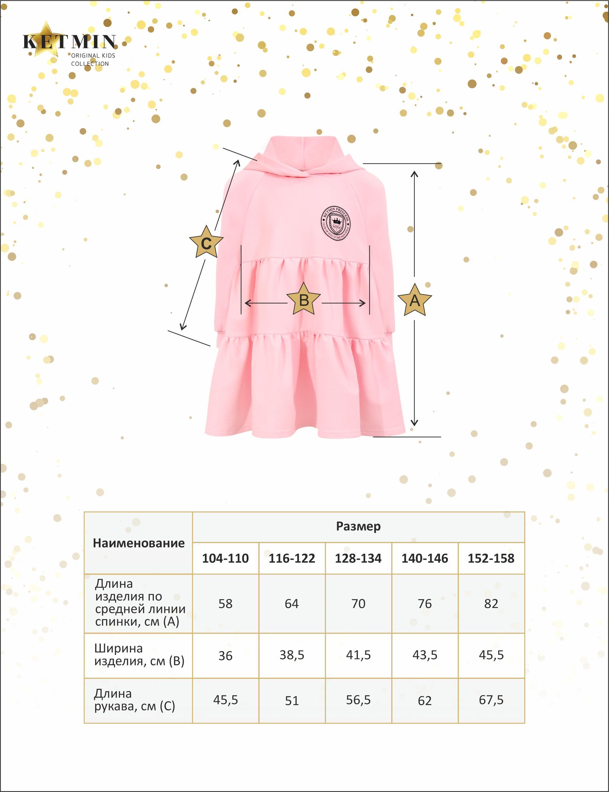 Платье для девочки KETMIN PRINCESS цв.Розовый