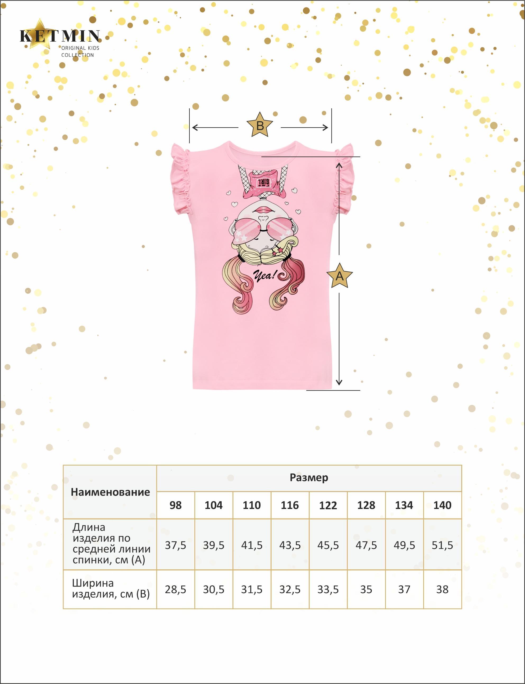 Майка для девочки KETMIN Вверх тормашками цв.Розовый