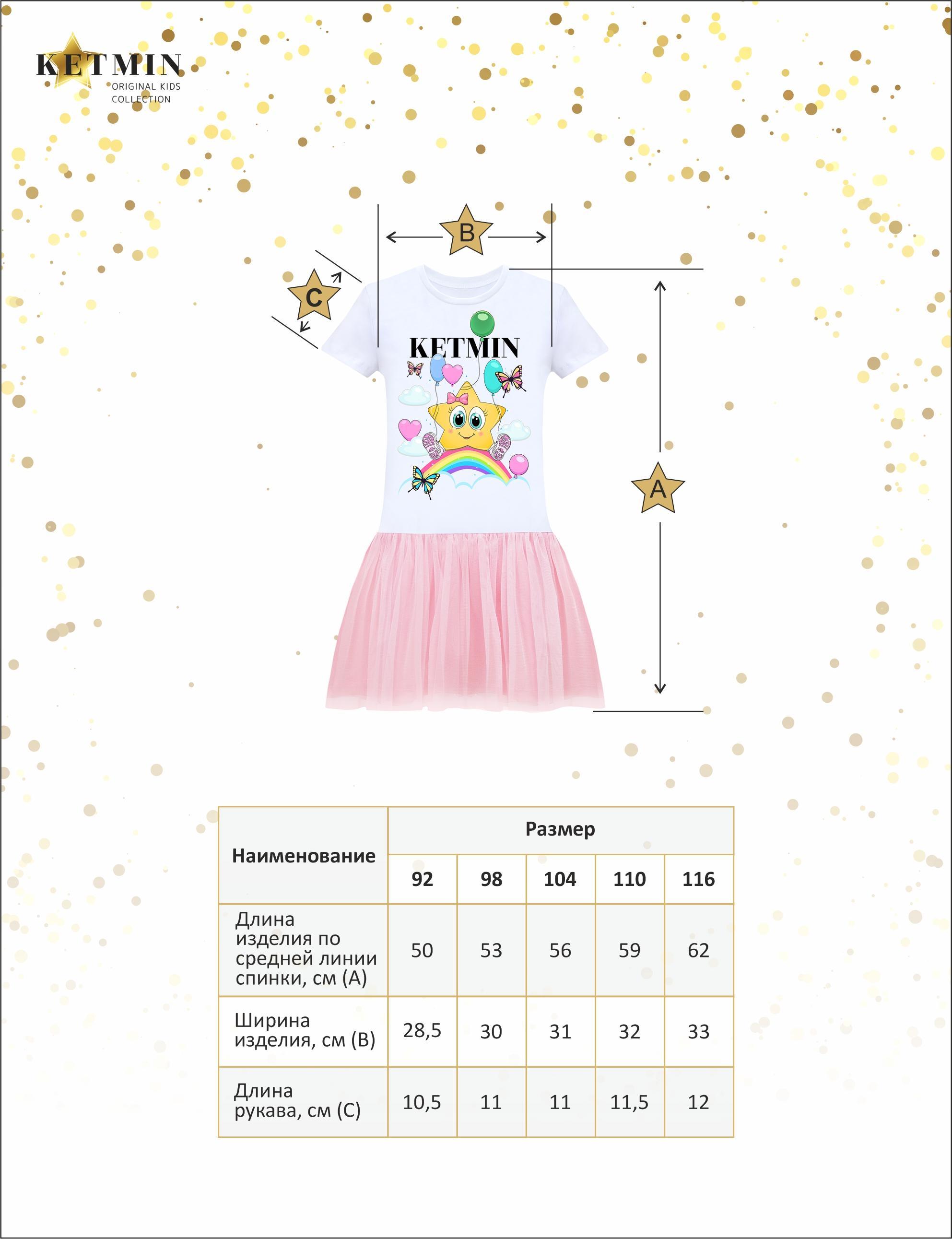 Платье для девочки KETMIN STAR mini цв.Белый/Розовый с сеткой