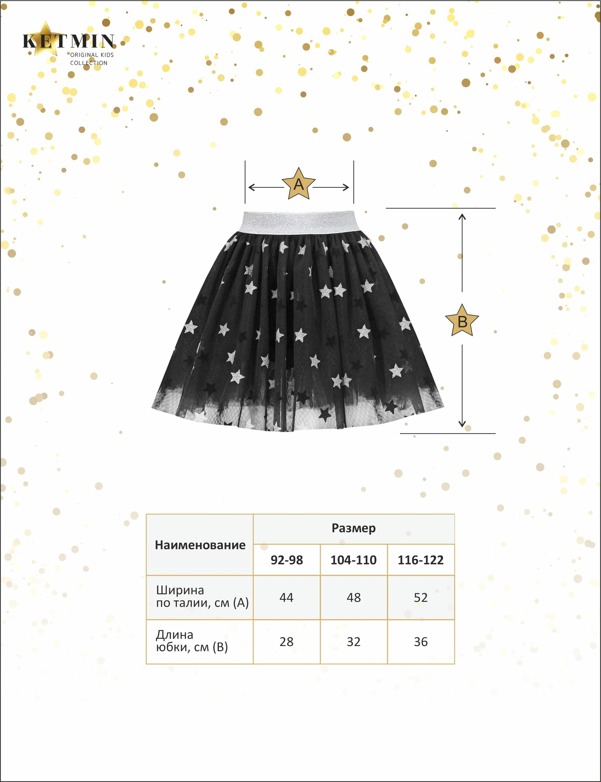 Юбка для девочки Miss KETMIN Звёзды на чёрном
