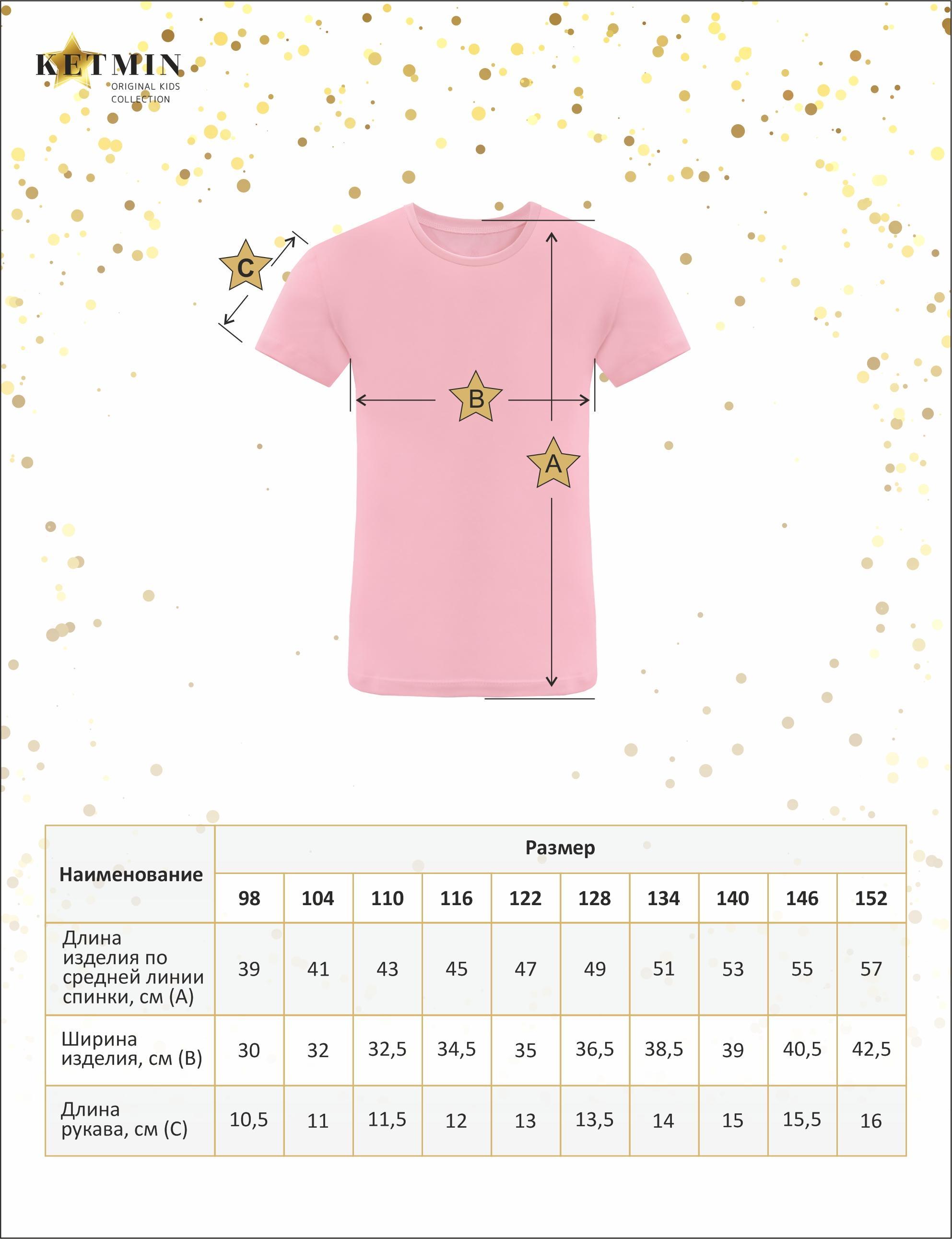 Детская футболка KETMIN STAR цв.Белый